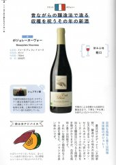 Beginners Guide Organic Wine Japan - 2018